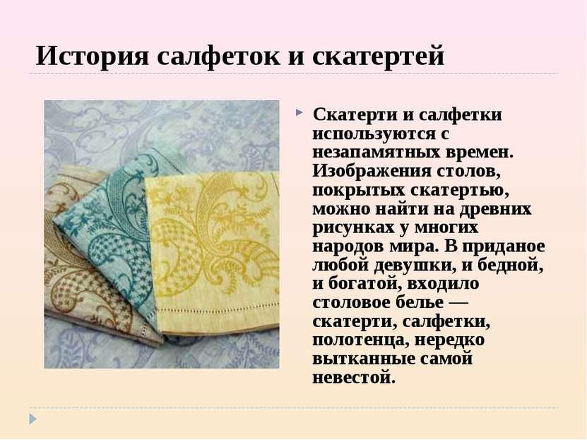 История салфеток и скатертей Скатерти и салфетки используются с незапамятных ...