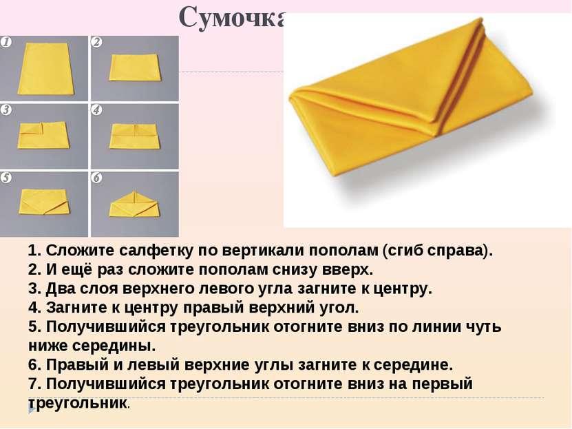 Сумочка 1. Сложите салфетку по вертикали пополам (сгиб справа). 2. И ещё раз...