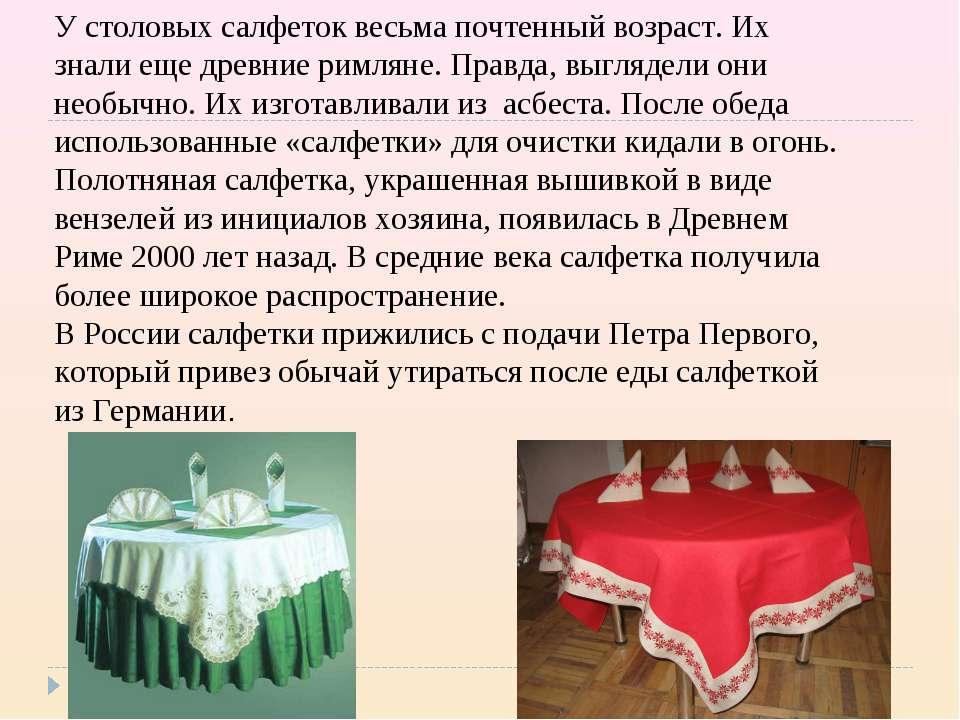 У столовых салфеток весьма почтенный возраст. Их знали еще древние римляне. П...