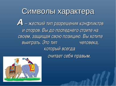 Символы характера А – жесткий тип разрешения конфликтов и споров. Вы до после...