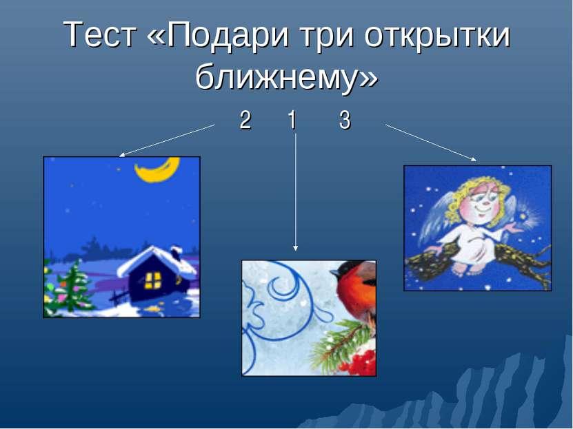 Тест «Подари три открытки ближнему» 2 1 3