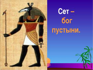 Сет – бог пустыни.