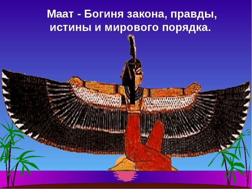 Маат - Богиня закона, правды, истины и мирового порядка.