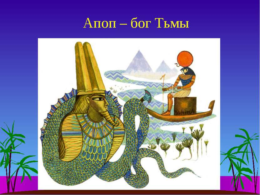 Апоп – бог Тьмы