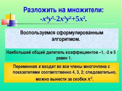 Разложить на множители: -x4y3-2x3y2+5x2. Воспользуемся сформулированным алгор...