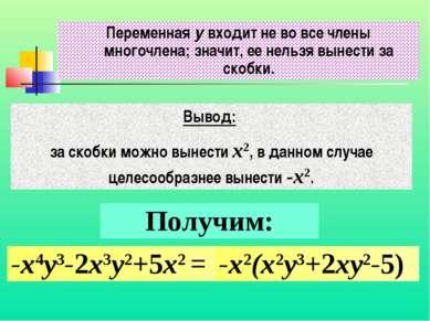 Переменная y входит не во все члены многочлена; значит, ее нельзя вынести за ...