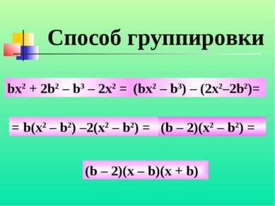 bx2 + 2b2 – b3 – 2x2 = (bx2 – b3) – (2x2–2b2)= = b(x2 – b2) –2(x2 – b2) = (b ...