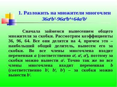 1. Разложить на множители многочлен 36a6b3-96a4b4+64a2b5 Сначала займемся вын...