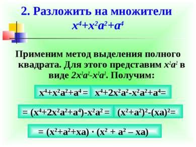 2. Разложить на множители x4+x2a2+a4 Применим метод выделения полного квадрат...
