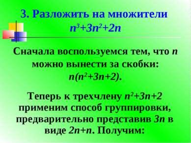 3. Разложить на множители n3+3n2+2n Сначала воспользуемся тем, что n можно вы...