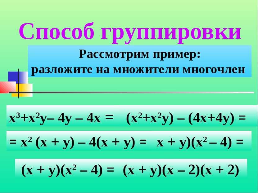 Способ группировки Рассмотрим пример: разложите на множители многочлен х3+х2у...