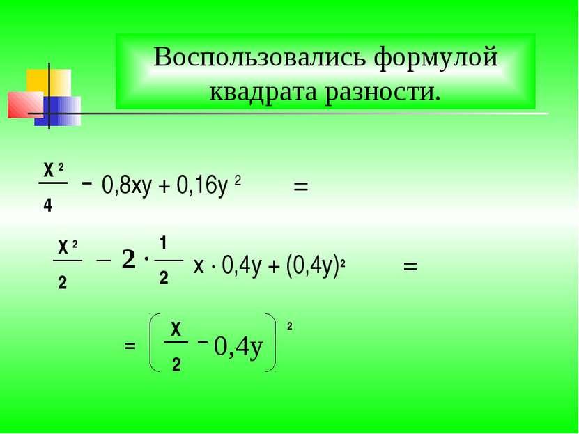 Х 2 4 0,8ху + 0,16у 2 Х 2 2 = 2 · 1 2 х · 0,4у + (0,4у)2 = Х 2 0,4у 2 = Воспо...