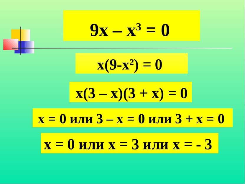 9х – х3 = 0 х(9-х2) = 0 х(3 – х)(3 + х) = 0 х = 0 или 3 – х = 0 или 3 + х = 0...