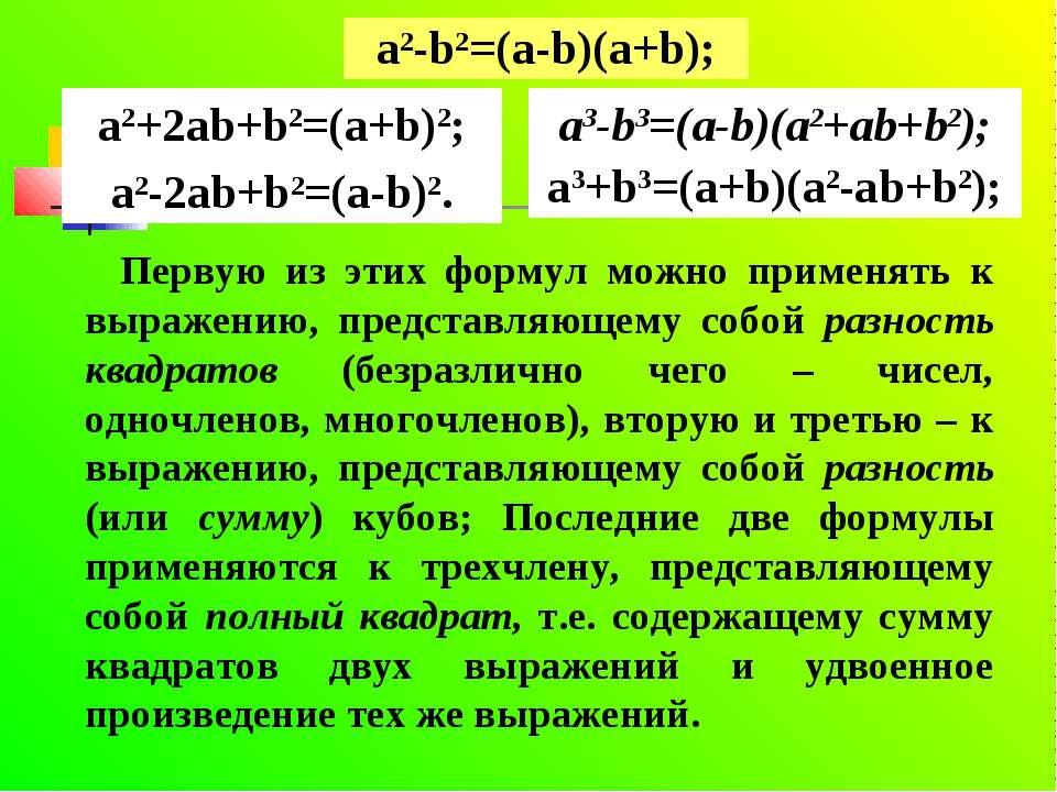 Первую из этих формул можно применять к выражению, представляющему собой разн...