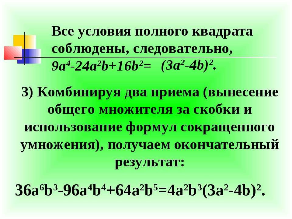 Все условия полного квадрата соблюдены, следовательно, 9a4-24a2b+16b2= 3) Ком...