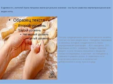 В древности у жителей Урала пельмени имели ритуальное значение - они были сим...