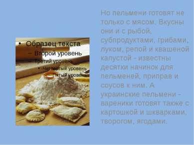 Но пельмени готовят не только с мясом. Вкусны они и с рыбой, субпродуктами, г...