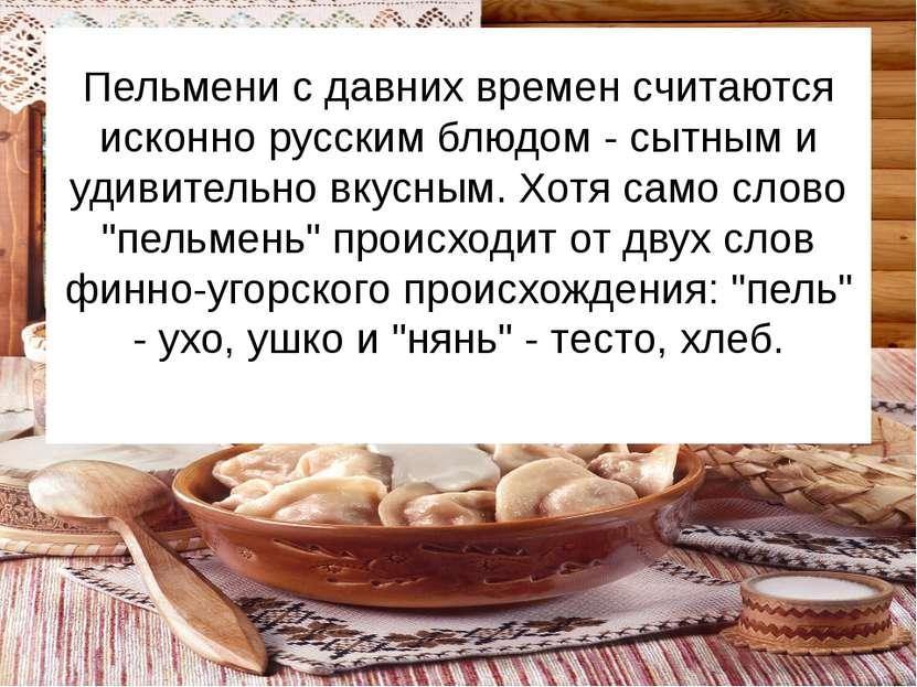 Пельмени с давних времен считаются исконно русским блюдом - сытным и удивител...