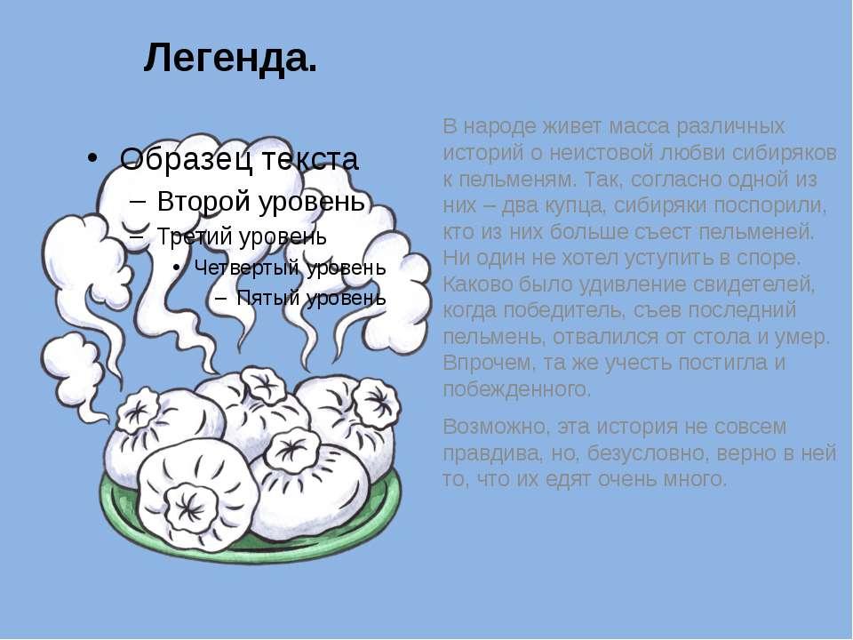 Легенда. В народе живет масса различных историй о неистовой любви сибиряков к...