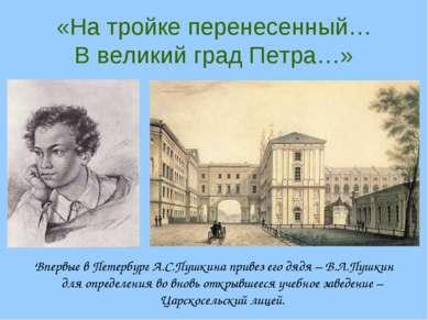 «На тройке перенесенный… В великий град Петра…» Впервые в Петербург А.С.Пушки...