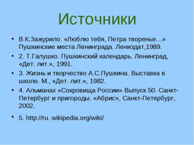 Источники В.К.Зажурило. «Люблю тебя, Петра творенье…» Пушкинские места Ленинг...