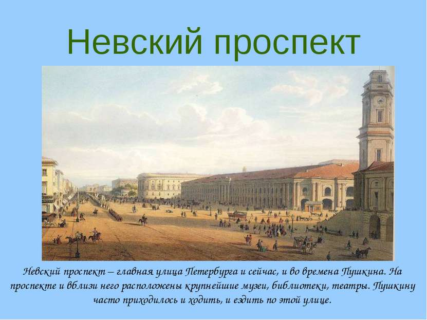 Невский проспект Невский проспект – главная улица Петербурга и сейчас, и во в...