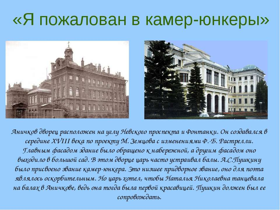 «Я пожалован в камер-юнкеры» Аничков дворец расположен на углу Невского просп...