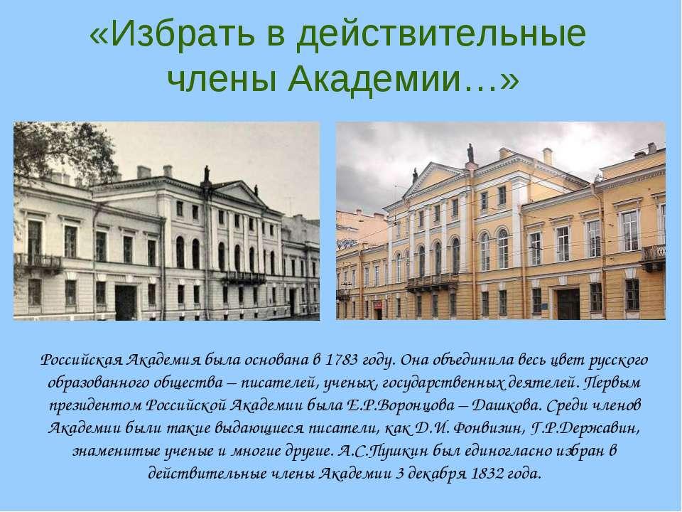 «Избрать в действительные члены Академии…» Российская Академия была основана ...