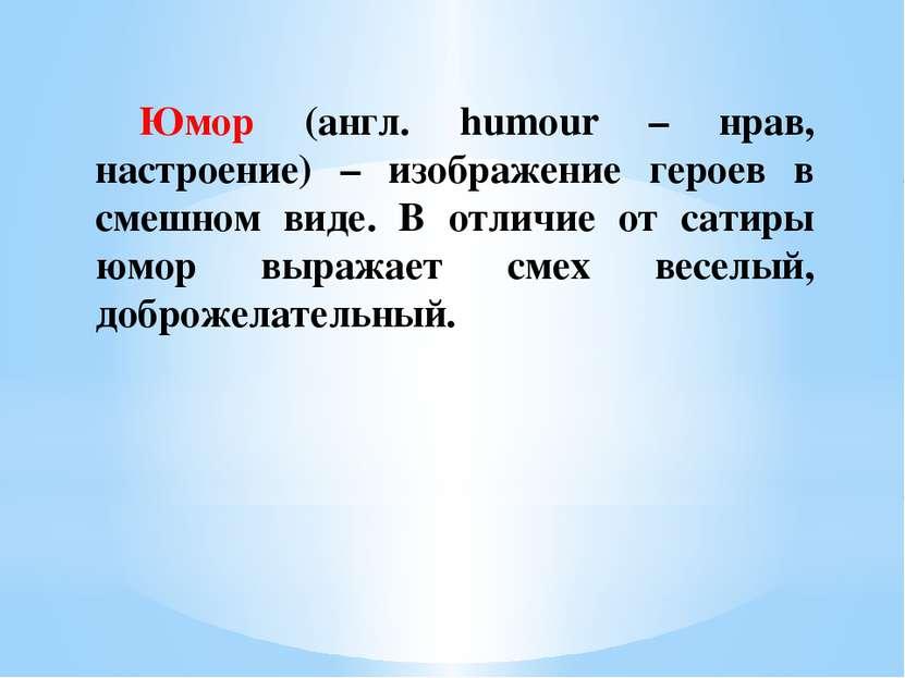 Юмор (англ. humour – нрав, настроение) – изображение героев в смешном виде. В...