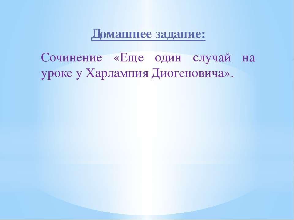 Домашнее задание: Сочинение «Еще один случай на уроке у Харлампия Диогеновича».