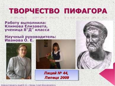 Лицей № 44, Липецк 2009 * Климова Елизавета, лицей № 44, г. Липецк, E-mail: k...