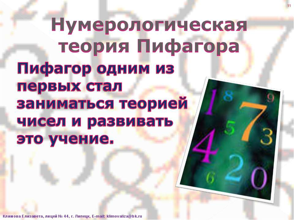 * Климова Елизавета, лицей № 44, г. Липецк, E-mail: klimovaliza@bk.ru Климова...
