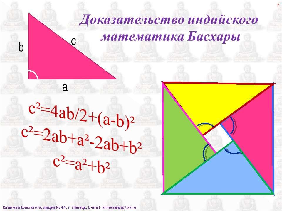 a b c * Климова Елизавета, лицей № 44, г. Липецк, E-mail: klimovaliza@bk.ru К...