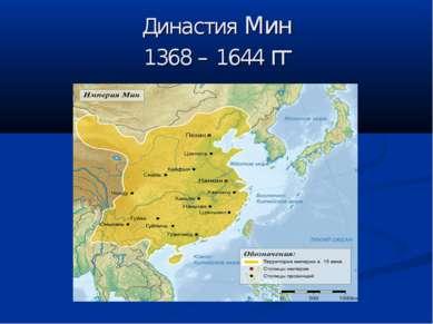 Династия Мин 1368 – 1644 гг