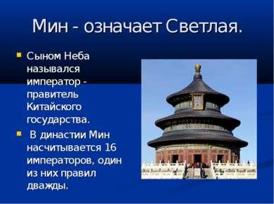 Мин - означает Светлая. Сыном Неба назывался император - правитель Китайского...