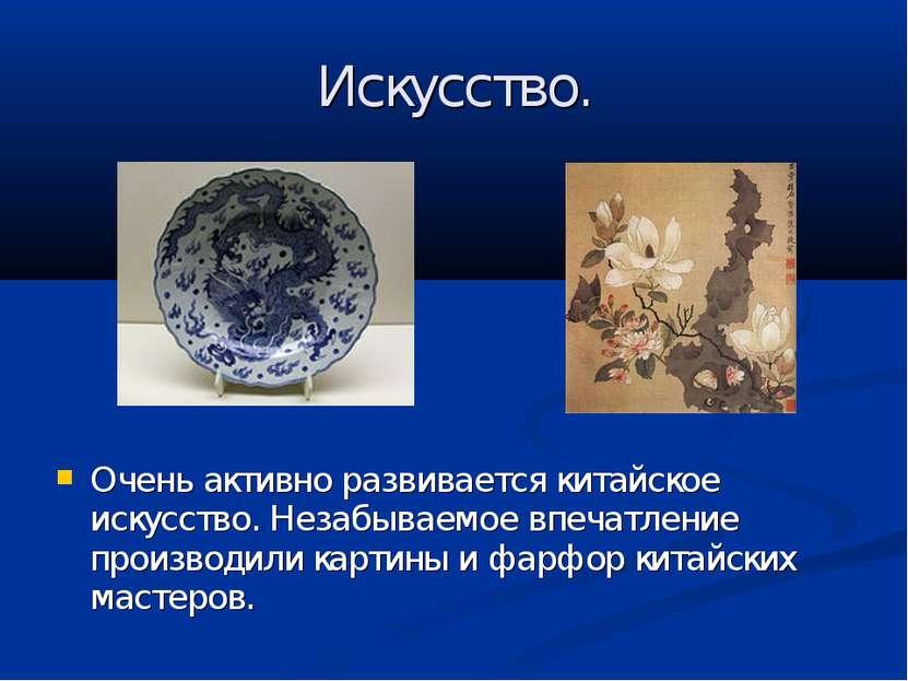 Искусство. Очень активно развивается китайское искусство. Незабываемое впечат...