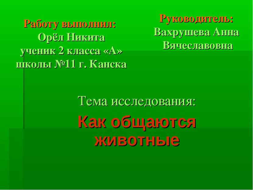 Работу выполнил: Орёл Никита ученик 2 класса «А» школы №11 г. Канска Тема исс...