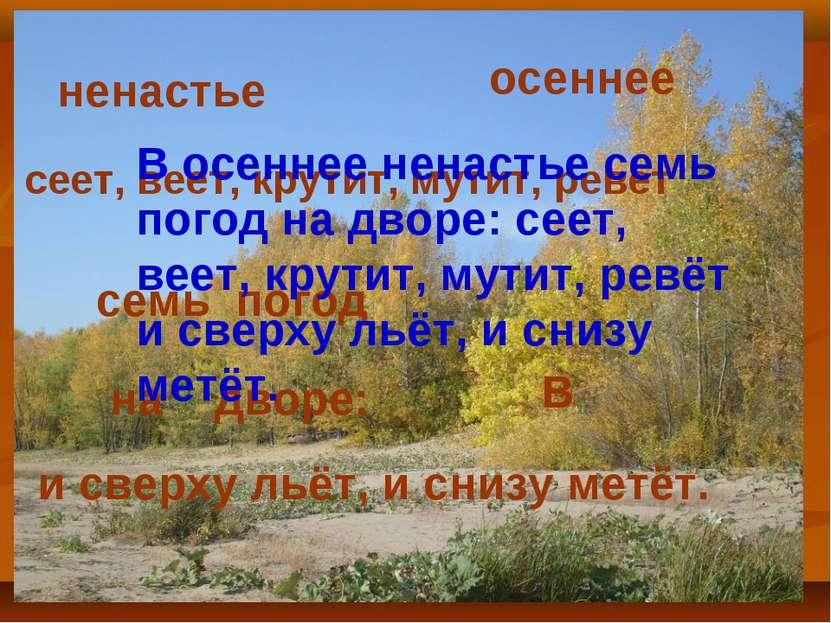ненастье В семь погод на осеннее дворе: сеет, веет, крутит, мутит, ревёт и св...