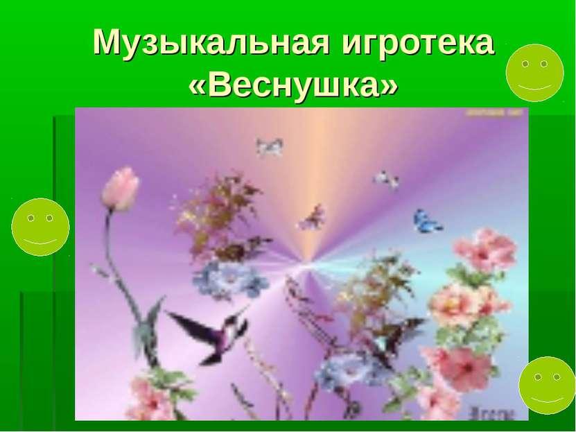 Музыкальная игротека «Веснушка»