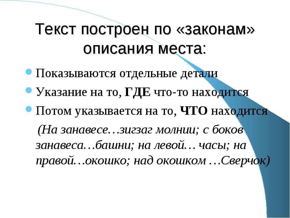 Текст построен по «законам» описания места: Показываются отдельные детали Ука...