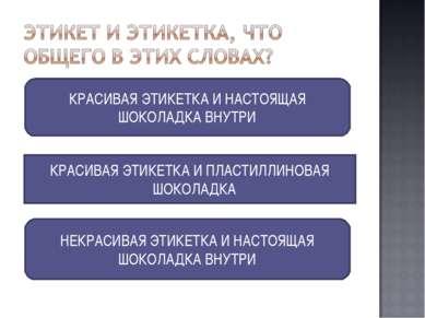 КРАСИВАЯ ЭТИКЕТКА И НАСТОЯЩАЯ ШОКОЛАДКА ВНУТРИ КРАСИВАЯ ЭТИКЕТКА И ПЛАСТИЛЛИН...