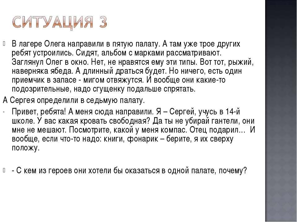 В лагере Олега направили в пятую палату. А там уже трое других ребят устроили...