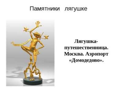 Памятники лягушке Лягушка-путешественница. Москва. Аэропорт «Домодедово».