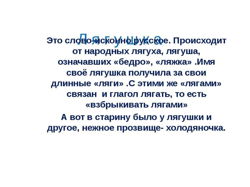 Л я г у ш к а Это слово-исконно русское. Происходит от народных лягуха, лягуш...