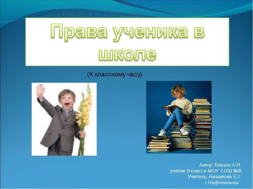 Автор: Кижаев А.Н. ученик 9 класса МОУ СОШ №8 Учитель: Низамова Е.Г. г.Нефтею...