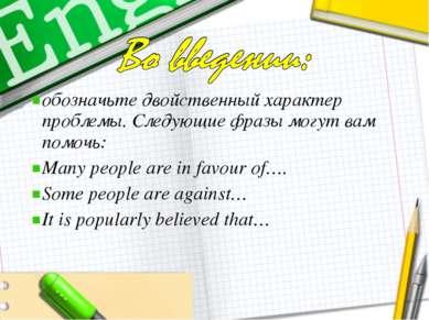 обозначьте двойственный характер проблемы. Следующие фразы могут вам помочь: ...