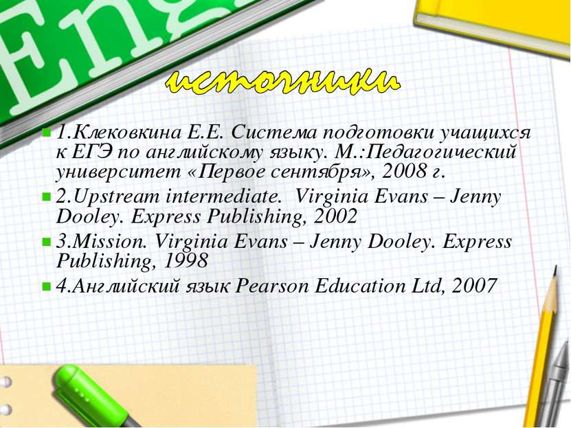 1.Клековкина Е.Е. Система подготовки учащихся к ЕГЭ по английскому языку. М.:...