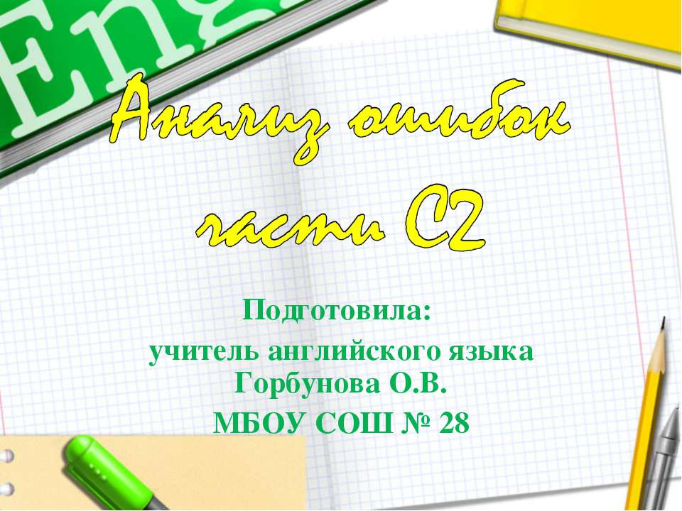 Подготовила: учитель английского языка Горбунова О.В. МБОУ СОШ № 28