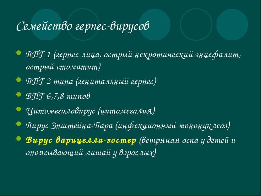 Семейство герпес-вирусов ВПГ 1 (герпес лица, острый некротический энцефалит, ...