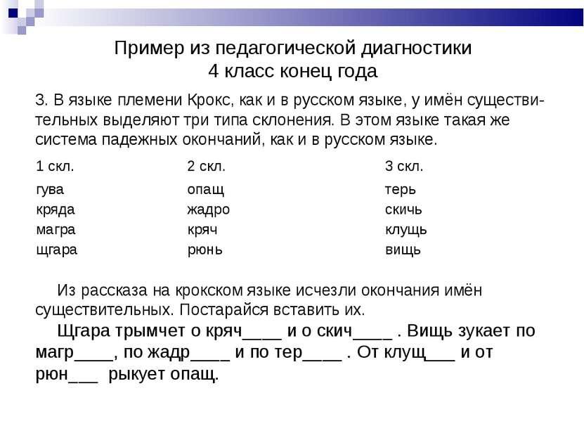 Пример из педагогической диагностики 4 класс конец года 3. В языке племени Кр...